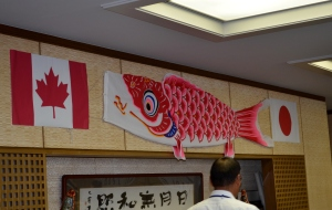 The carp streamer in the meeting room where Team Canada was welcomed.