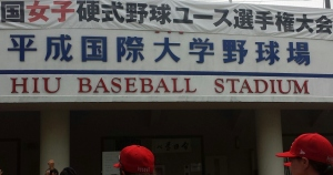 Heisei International University Baseball Stadium, though I hope you figured out that last part on your own.
