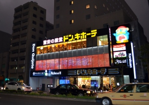 Where we got dropped off to go to the Tokyo Dome. I later learned this cool-looking place is a discount store.